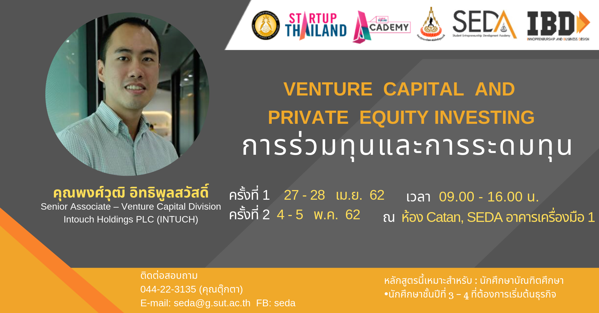VENTURE CAPITAL AND PRIVATE EQUITY INVESTING - SEDA